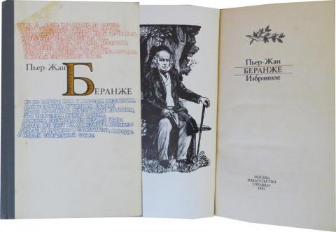 Пьер-Жан Беранже Избранное 1981г-100тг.jpg