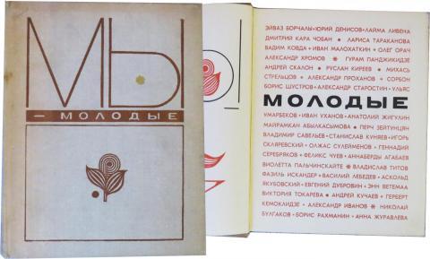Мы молодые Выпуск 3  1973 г - 200тг.jpg