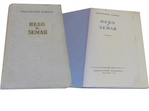 В Саянов Небо и земля 1953 г.-500 тг.jpg