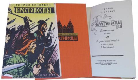 Г Сенкевич Крестоносцы 1959-800 тг.jpg