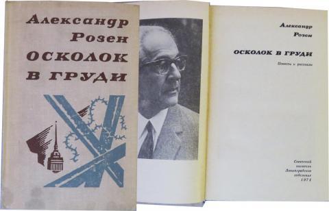 Александр Розен Осколок в груди -1974г-300тг.jpg