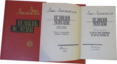 А Антоновская Великий Моурави 1969 г - 500 тг.jpg