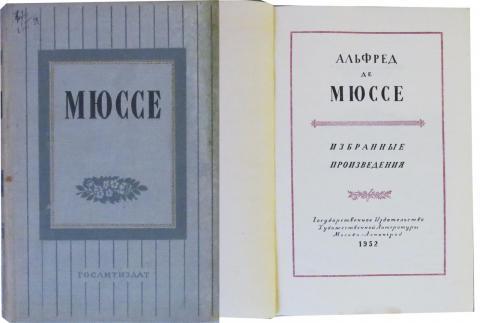 Альфред де Мюссе Избранные произведения 1952 г -1200тг.jpg