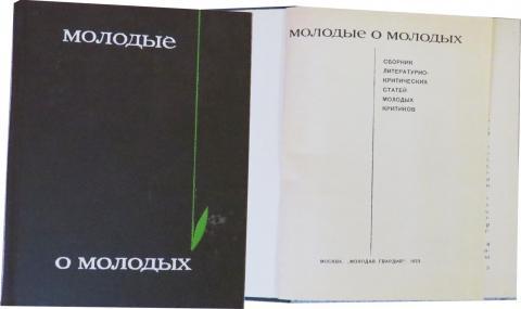 Молодые о молодых Сборник литературно-критических статей- 1974г - 200 тг.jpg