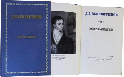 Д Веневитинов Избранное 1956г-200тг.jpg