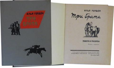 Илья Гордон Три брата 1962г-200тг.jpg