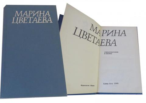 М Цветаева Стихи и поэмы 1988-500 тг.jpg