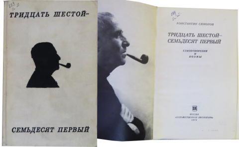 К Симонов Тридцать шестой- Семьдесят первый 1972 г-300тг.jpg