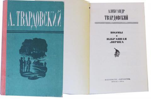 А. Твардовский Поэмы и лирика 1974 г-300 тг.jpg