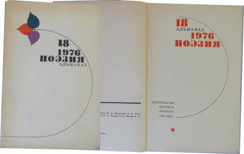 Альманах-Поэзия 1976 г-100 тг.jpg