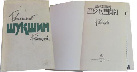В Шукшин Рассказы 1979-600 тг.jpg