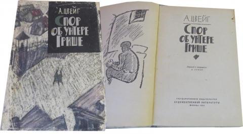 А Цвейг Спор об унтере Грише 1961-500тг.jpg