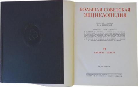 Большая Советская энциклопедия 51 том -1955 г-20 000 тг.jpg