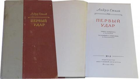 А Стиль Первый удар 1952-600 т.jpg