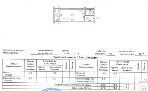 Тех. паспорт.pdf - Adobe Acrobat Pro.png