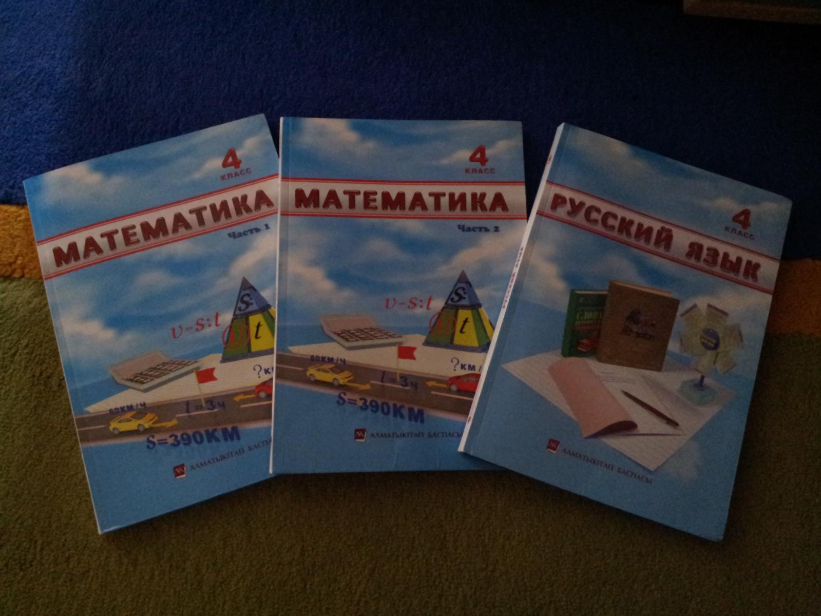 Алматыкитап учебники 2 класс