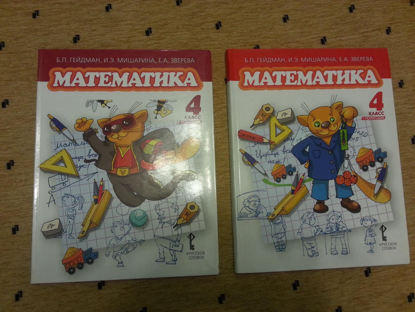 математика 1 класс атамура решебник