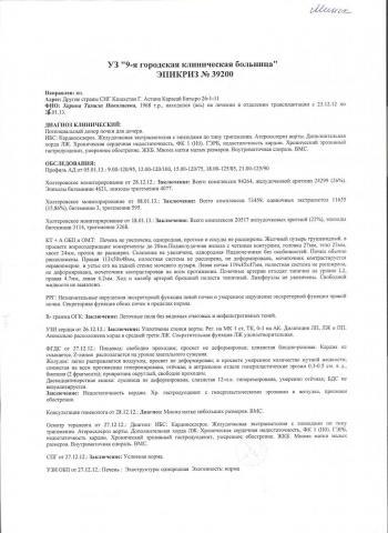 выписка из Минска 1.jpg