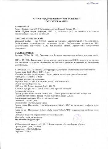 выписка из Минска 3.jpg