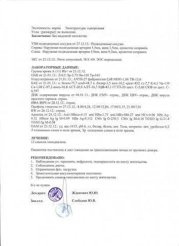 выписка из Минска 4.jpg