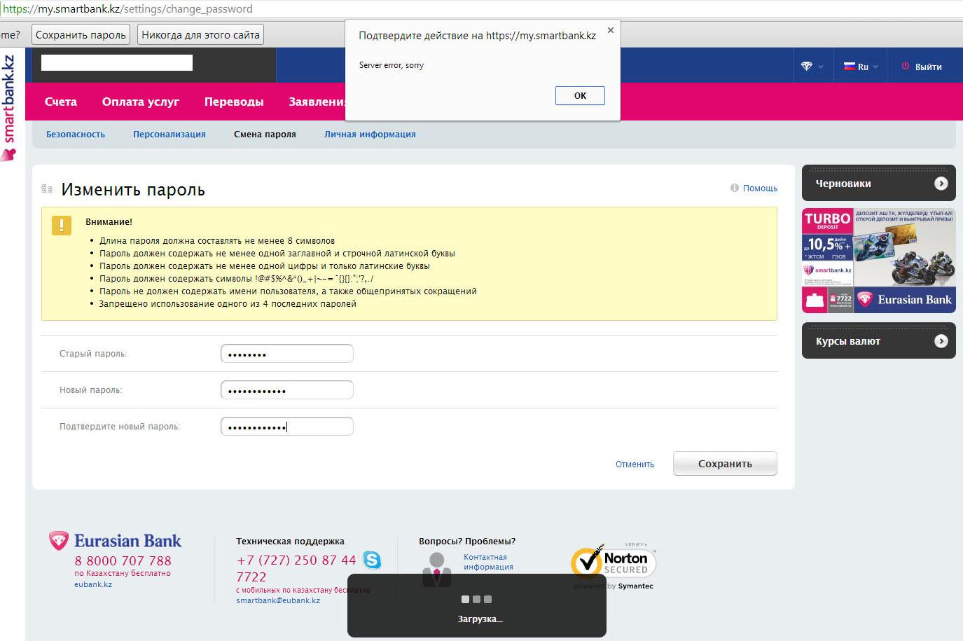 евразийский банк проверить остаток по кредиту квартиры в ипотеку без первоначального взноса в спб