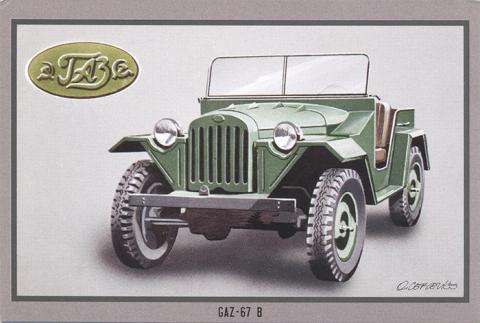 ГАЗ-67Б.jpg