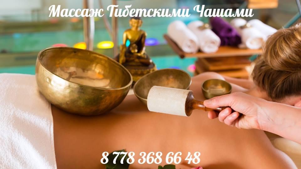 Звуковой массаж тибетскими поющими чашами