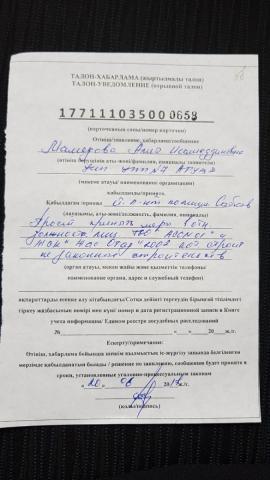 Талон Мамедова А.И. 20 06 2017.jpeg