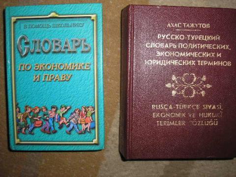 словари.JPG