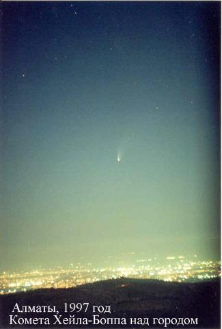 комета над городом.jpg