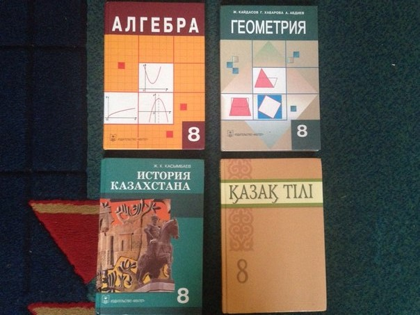 Онлайн решебник по алгебре 9 в казахстане издательство мектеп