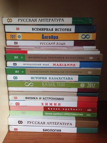 казахстан 8 гдз класс