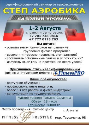 step basic 1-2 Августа FP.jpg