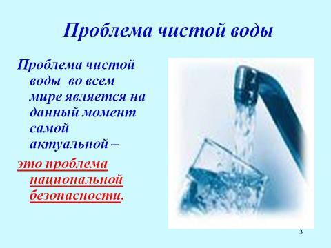 Problema-chistoj-vody.jpg