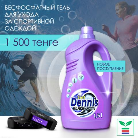dennis_black_2_2.jpg