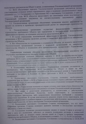 Соглашение о сотрудничестве ГРАНТ- ЕКК (2).jpeg