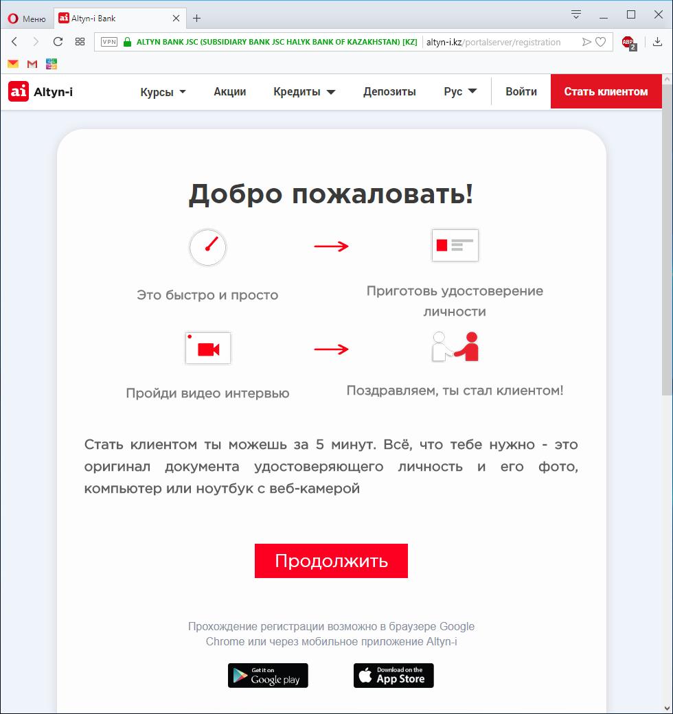 онлайн форте банк интернет банкинг