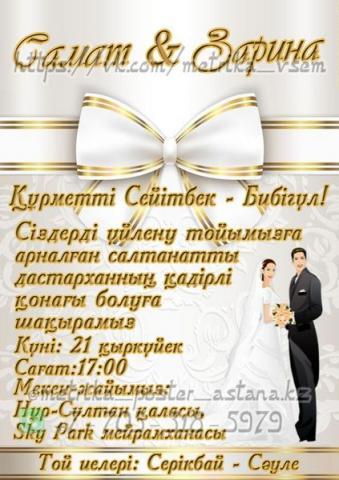 Свадьба 24-1 800x600.jpg
