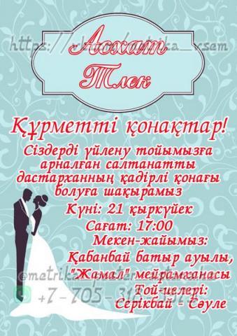 Свадьба 21-3 800x600.jpg