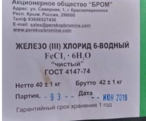 Ferric chloride.jpg