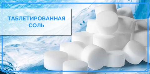 Salt tabletes 1.png