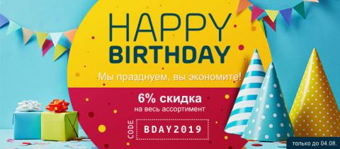 20190731birthday-rabatt_RU.jpg