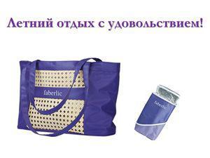 Летняя сумка и сумка мини-холодильник Фаберлик - 15.05.2011.