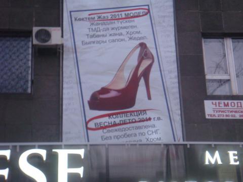 Обувной.JPG