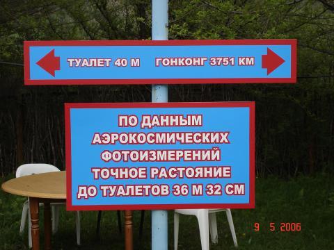 40m_tualet.JPG
