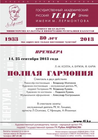 Polnaya_Garmoniya_premiere.jpg