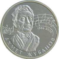 50tengeZhubanov.jpg