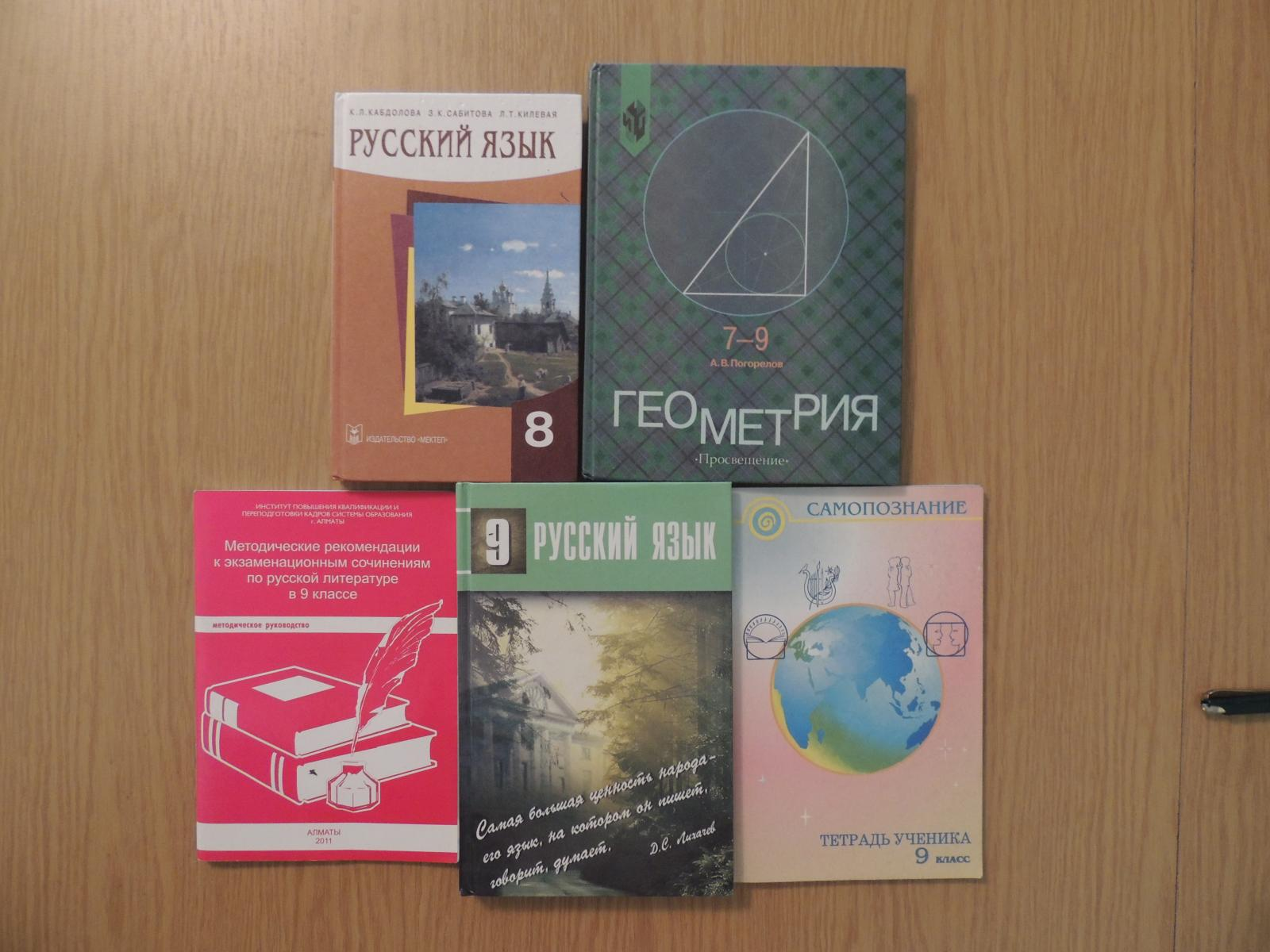 Казахский Язык Решебник 7 Класс
