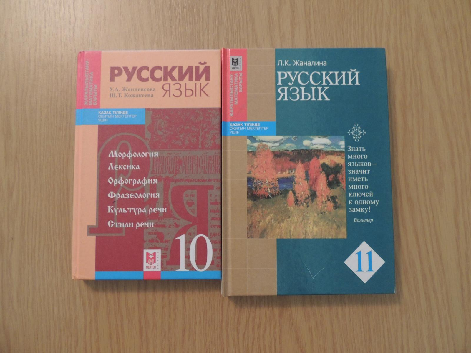 учебно методическое руководство по казахскому языку 3 класс атамура 2010
