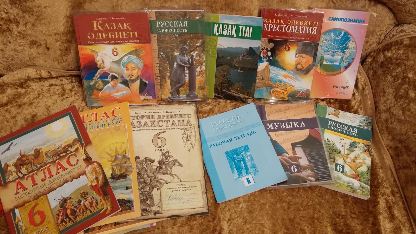 Казахский язык решебник
